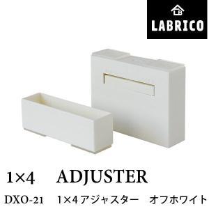 LABRICO ラブリコ 1×4 アジャスター DXO-21 オフホワイト 幅95 × 奥行25 × 高さ(上)70mm / (下)30mmの写真
