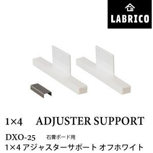LABRICO ラブリコ 1×4 アジャスターサポート DXO-25 オフホワイト 幅9.1 × 奥行1 × 高さ3.1cm 1セットの写真
