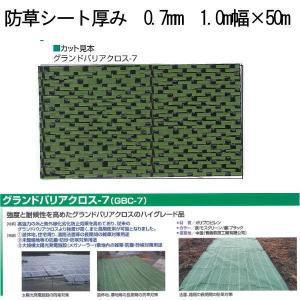 萩原工業 グランドバリアクロス 防草シート GBC-7(約7年耐候) 厚み0.7mm 1.0m幅×50m|interiortool