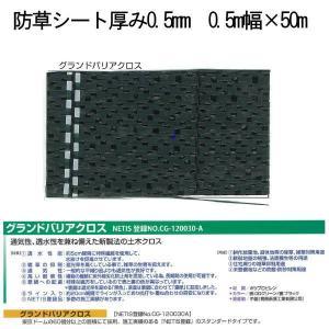 萩原工業 グランドバリアクロス 防草シート GBC(約3年耐候) 厚み0.5mm 0.5m幅×50m 受注生産品 納期約3週間|interiortool
