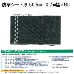 萩原工業 グランドバリアクロス 防草シート GBC(約3年耐候) 厚み0.5mm 0.75m幅×50m 受注生産品 納期約3週間|interiortool