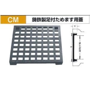 法山本店 鋳鉄製足付ためます用蓋 CM-450 歩道用(宅地内) 適用ます450mm interiortool