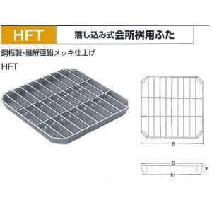 法山本店 落し込み式 会所桝用ふた HFT-40 適用みぞ幅400mm interiortool