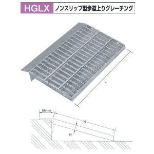 法山本店 ノンスリップ型歩道上りグレーチング HGLX-600-2 乗用車用 600mm interiortool