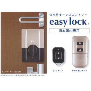 ホンダロック イージーロック 2ロック スマートキー 住宅用リモコンキー 鍵 簡単付け替え|interiortool