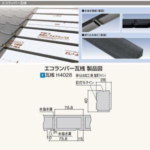 フクビ エコランバー瓦桟 瓦桟H4028(水抜き溝・滑り止め加工付) ELHR3 厚さ40×巾28×長さ3000mm 8本入|interiortool