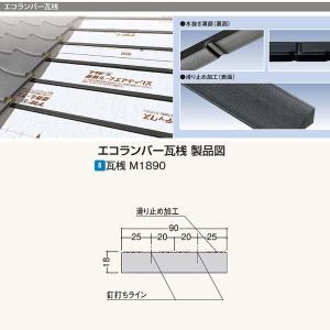 フクビ エコランバー瓦桟 瓦桟M1890(滑り止め加工付) ELM3 厚さ18×巾90×長さ3000mm 6本入|interiortool
