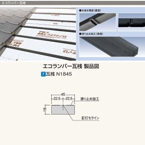 フクビ エコランバー瓦桟 瓦桟N1845(滑り止め加工付) ELN3 厚さ18×巾45×長さ3000mm 6本入|interiortool