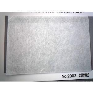 ホームワーロン 雲竜 NO.2002 0.2mm厚 930×2450mm 1枚|interiortool
