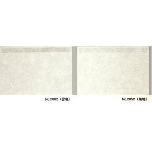 ホームワーロン 無地 NO.2052 0.2mm厚 930×2150mm 1枚|interiortool