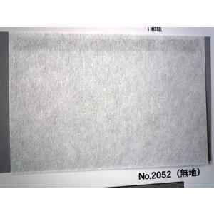 ホームワーロン 無地 NO.2052 0.2mm厚 930×1850mm 1枚|interiortool
