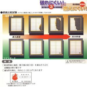 ワーロン 防炎・強化障子紙 ツインガード 無地 FS-50 巾955mm×長30m 1巻|interiortool
