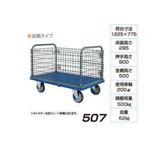 アイケーキャリー 台車 金網タイプ 507 500kg荷重|interiortool