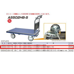 アイケーキャリー 始動時アシスト機能付台車 制動ブレーキ付 AS502S|interiortool