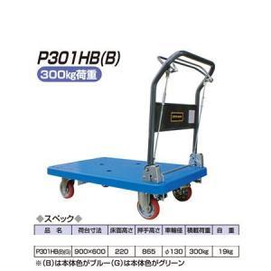 アイケーキャリー 台車 完全ロック付き P301HB(B) 300kg荷重|interiortool