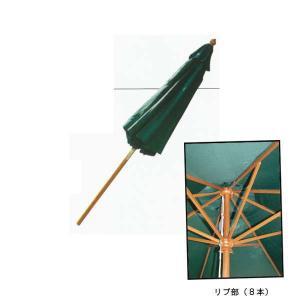 ジャービス商事 アンブレラ リブ部(8本) Φ4.0m ホワイト(13063) グリーン(13064) どちらか|interiortool
