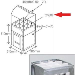 極東産機 ハニーボックスミニ用 仕切り板(側板) 11-4065|interiortool