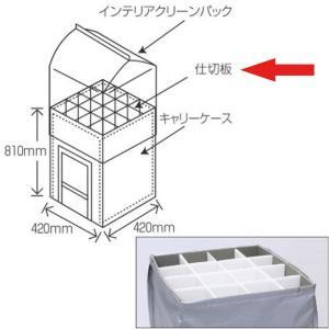 極東産機 ハニーボックス2用 仕切り板 11-4066|interiortool