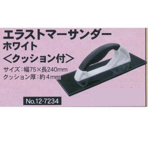 極東産機 エラストマサンダー ホワイト(クッション付) 巾75×長240mm 12-7234|interiortool
