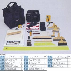 極東産機 クロス施工具セット A 1セット 12-9018 interiortool