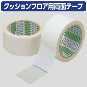 日東電工 クッションフロア用両面テープ NO.539 0.1mm厚 50mm×20m|interiortool