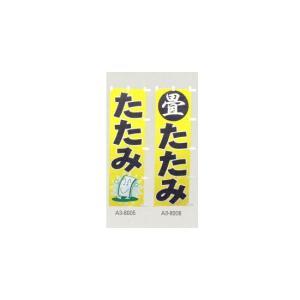 のぼり 畳・ふすま店PR用 どちらか1つ|interiortool