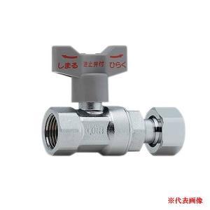 カクダイ 逆止弁つきボール止水栓 653-110-20|interiortool