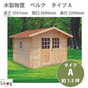Skog 木製物置 ベルクシリーズ TYPE A 28730 高さ2561mm 間口2600mm 奥行2100mm 約1.5 坪|interiortool