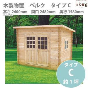 Skog 木製物置 ベルクシリーズ TYPE C2 28832 高さ2370mm 間口2930mm 奥行2030mm 約1.5坪|interiortool
