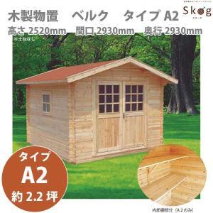 Skog 木製物置 ベルクシリーズ TYPE A2 28844 高さ2520mm 間口2930mm 奥行2930mm 約2.2 坪|interiortool