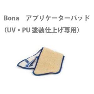 Bona アプリケーターパッド (UV・PU 塗装仕上げ専用) 1枚|interiortool