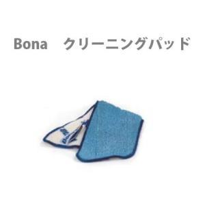 Bona クリーニングパッド 1枚|interiortool