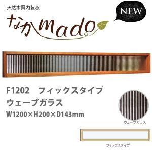 Skog なか窓 F1202 フィックスタイプ W1200 ×H200 ×D143mm ウェーブガラス|interiortool