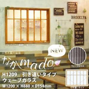 Skog なか窓 H1209 引き違いタイプ W1200 ×H880 ×D154mm ウェーブガラス|interiortool