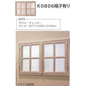 内装窓 なか窓 K0806 格子有り 両開き窓 ガラス:チェッカー W777×H550×D143mm|interiortool