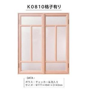 内装窓 なか窓 K0810 格子有り 両開き窓 ガラス:チェッカー&泡入り W777×H941×D143mm|interiortool