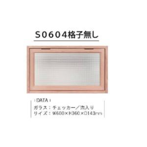 内装窓 なか窓 S0604 格子無し 突出し窓 W600×H360×D143mm|interiortool
