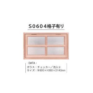 内装窓 なか窓 S0604 格子有り 突出し窓 W600×H360×D143mm|interiortool