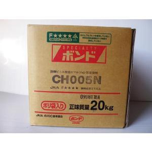 コニシ ボンド CH005N 20kg|interiortool