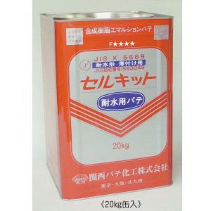 関西パテ セルキット 耐水用 20kg 1缶|interiortool