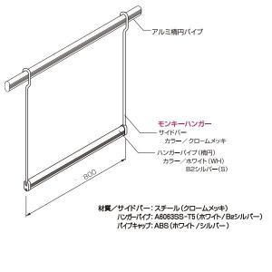 ケージーパルテック モンキーハンガー 楕円パイプ 幅800×高964.5mm MHD1WH-800 MHD1S-800 interiortool