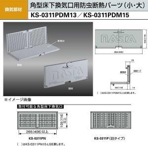 ナスタ 角型床下換気口用防虫断熱パーツ(小) KS-0311PDM13-LG 換気有効面積(?)49|interiortool