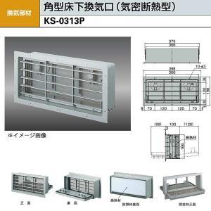 ナスタ 角型床下換気口(気密断熱型) KS-0313P H160×W366|interiortool