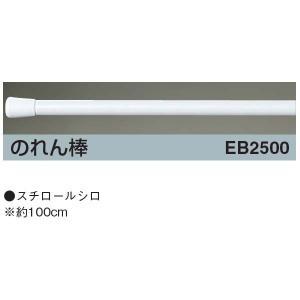 川島織物セルコン のれん棒 EB2500 約100cm スチロール白