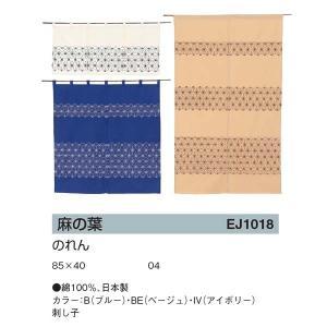 川島織物セルコン のれん 麻の葉 EJ1018 85×40