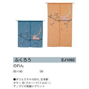 川島織物セルコン のれん ふくろう EJ1092 85×90
