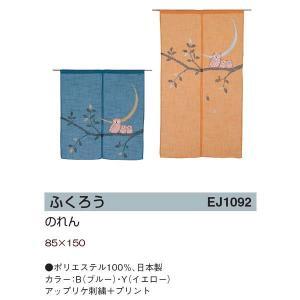 川島織物セルコン のれん ふくろう EJ1092 85×150