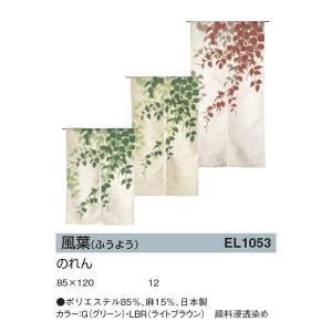 川島織物セルコン のれん 顔料浸透染め 風葉 EL1053 85×120