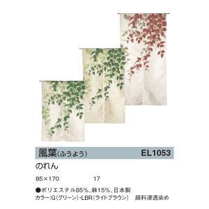 川島織物セルコン のれん 顔料浸透染め 風葉 EL1053 85×170
