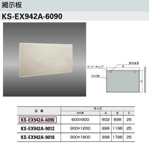 ナスタ 掲示板 KS-EX942A-6090 H600×W900|interiortool